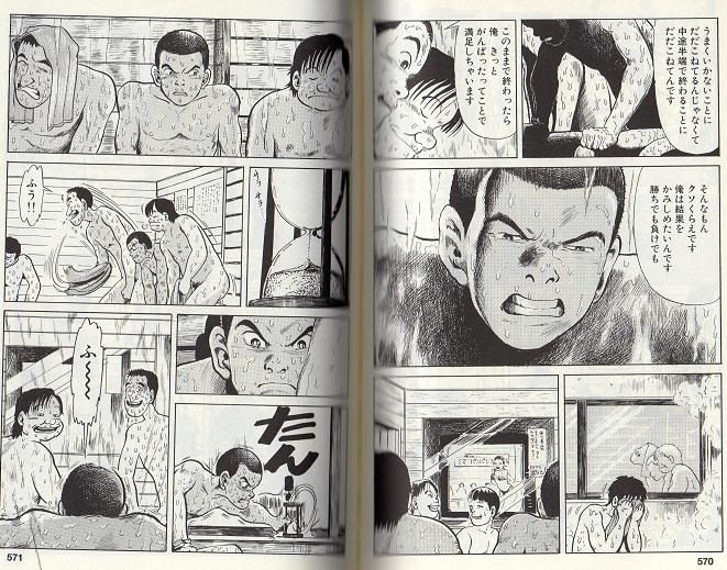 宮本から君へ漫画ネタバレ