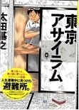 東京アサイラム (IKKI COMIX rare)