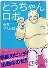 とうちゃんロボ (ビッグコミックス)