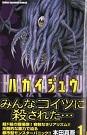 ハカイジュウ (1) (少年チャンピオン・コミックス)