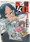 ヘン集女王 1巻 (ヤングキングコミックス)