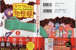 タケヲちゃん物怪録 1 (ゲッサン少年サンデーコミックス)