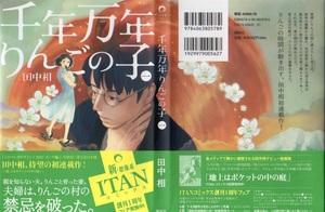 千年万年りんごの子(1) (KCx(ITAN))